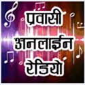 visit radio station web site - Prabasi Online Radio streaming internet radio station