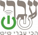 Ivri 6 :: The Finest in Hebrew and Israeli Music Online logo